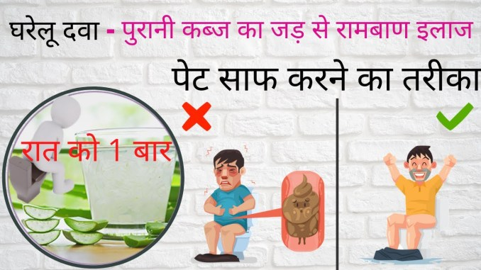 Home remedies for constipation