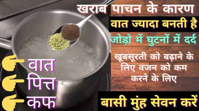 Benefits of fennel and Mustard tea