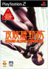 Ghost in the Shell: Stand Alone Complex Ghost in the Shell: Stand Alone Complex 55DestinRL