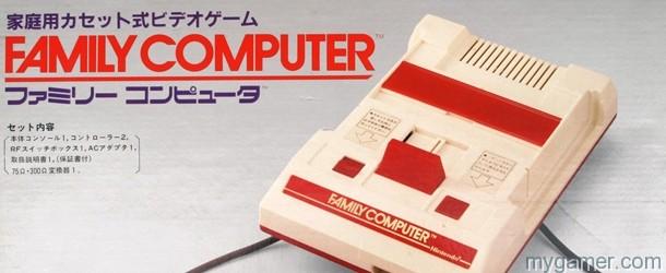 Old Nintendo Banner Family Computer