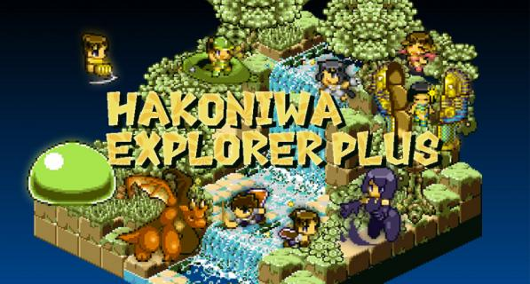hakoniwa explorer plus now available. trailer here. Hakoniwa Explorer Plus now available. Trailer here. Hakoniwa Explorer Plus