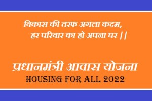 PM-Awas-Yojana-Housing