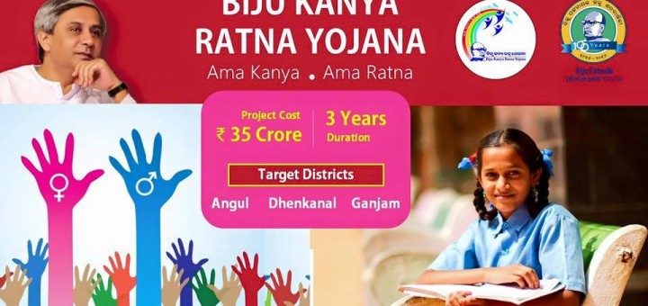 biju-kanyaratna-yojana- my government schemes