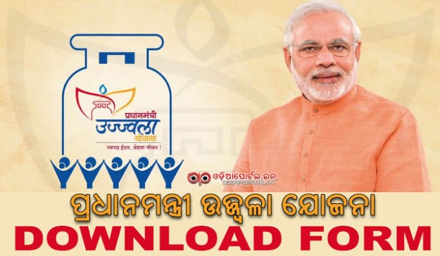 pradhan-mantri-ujjwala-yojana-download-form-for-apply-odisha