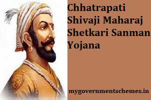 Chhatrapati Shivaji Maharaj Shetkari Samman Yojana 2017 Beneficiaries List