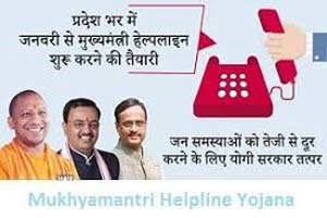 Uttar Pradesh Mukhyamantri Helpline Number