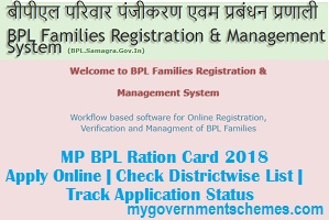 MP Ration Card List 2018 District wise http://samagra gov in/ - bpl