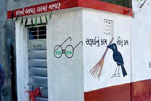 Bihar Toilet Construction Scheme Apply Online