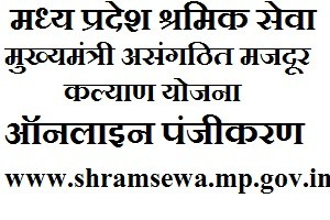 Madhya Pradesh Asangathit Mazdoor Kalyan Yojana