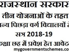 Rajasthan Class-6 Online Admission 2018-19