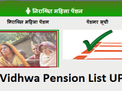 Vidhwa Pension List UP