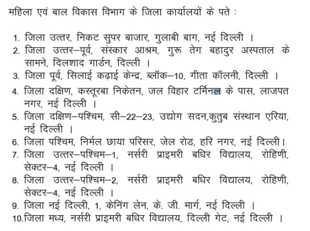 Address ofWomen & Child Development Department Offices In Delhi