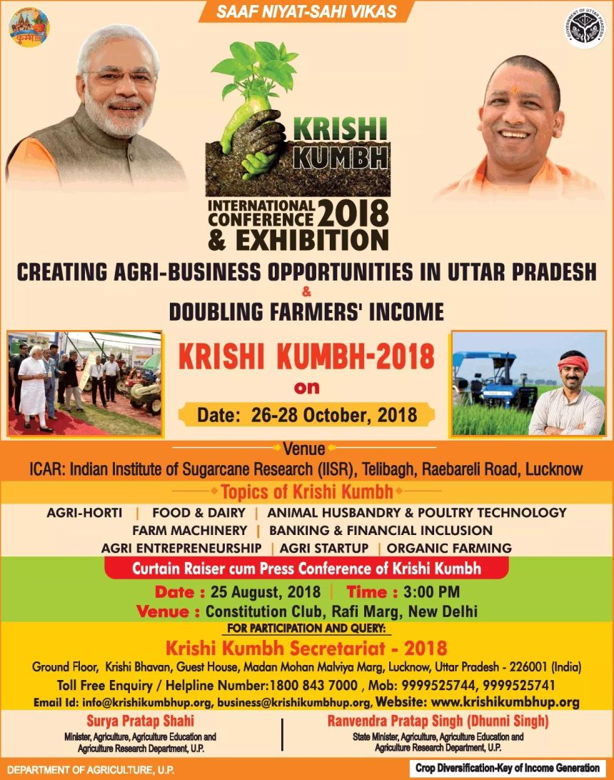 Krishi Kumbh 2018 Notification