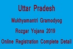 UP Mukhyamantri Gramodyog Rozgar Yojana Registration