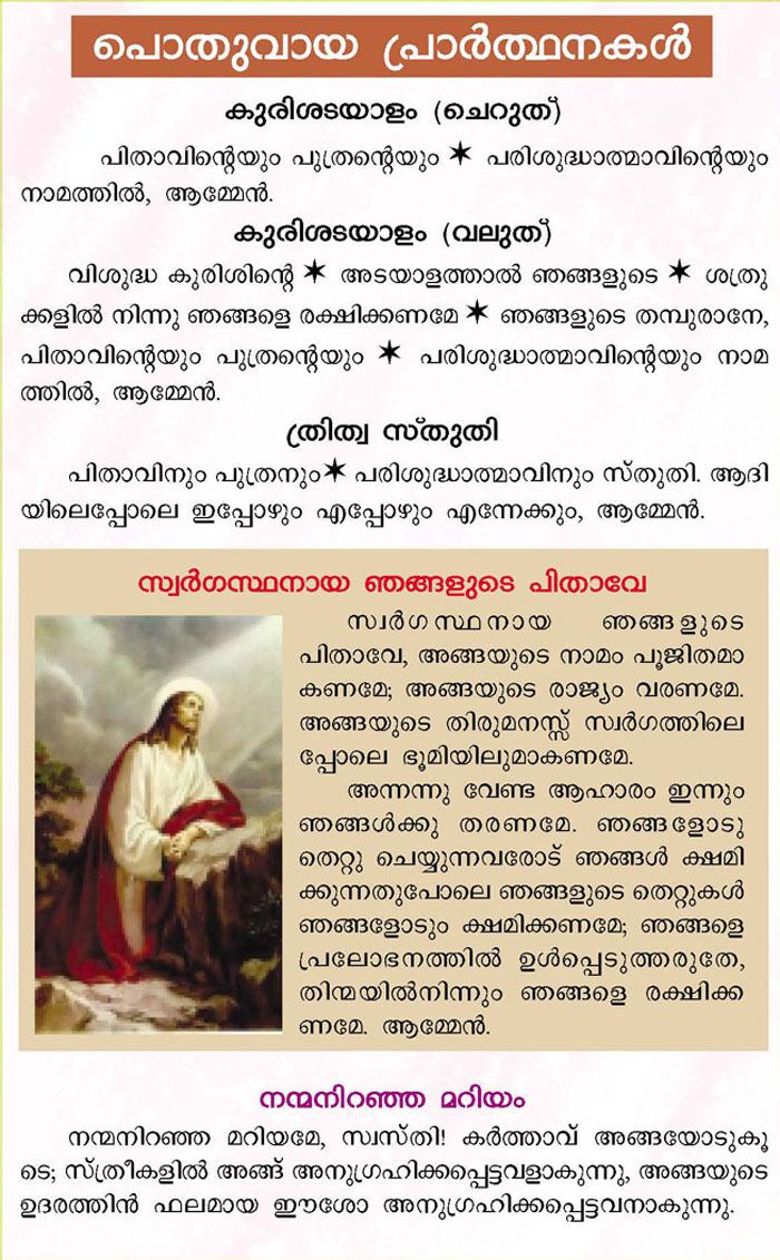 A daily common prayer Malayalam combined_Page_1   † Jesus