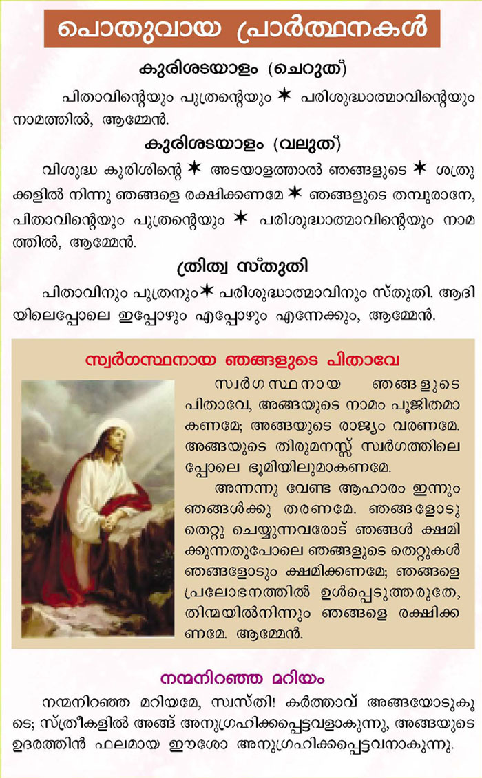 A daily common prayer Malayalam combined_Page_1