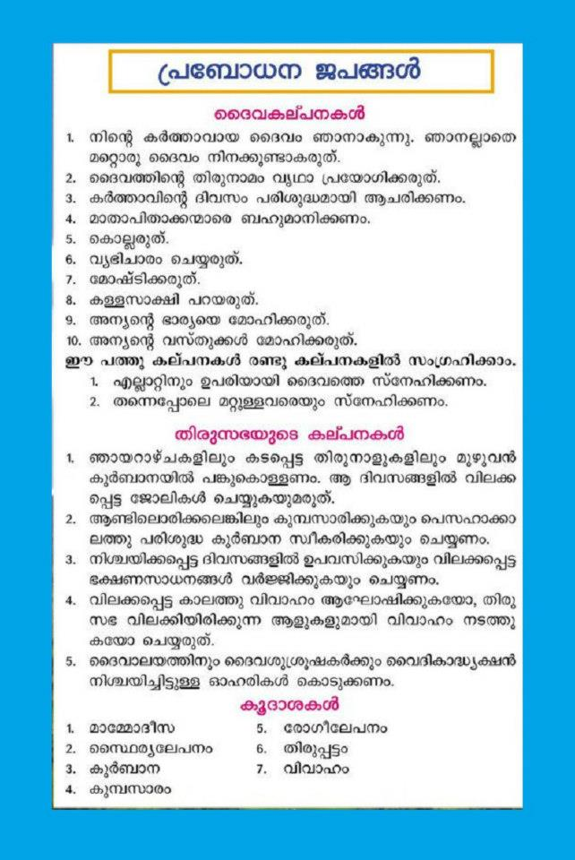 A daily common prayer Malayalam combined_Page_7