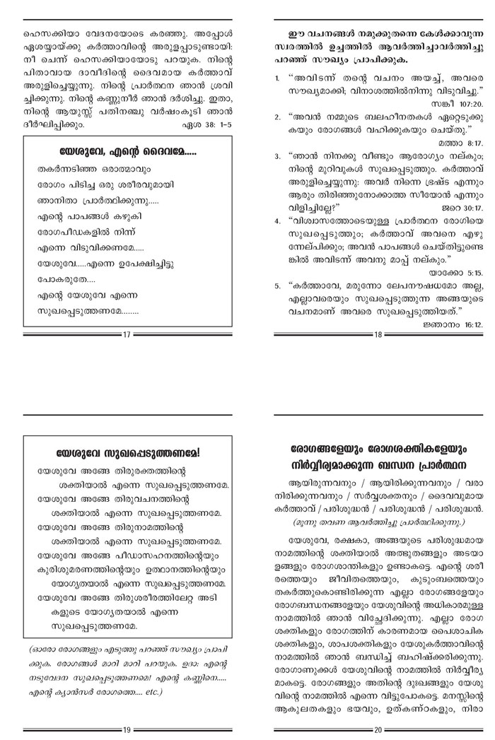 Prayer-Book-for-the-Sick-Malayalam-5