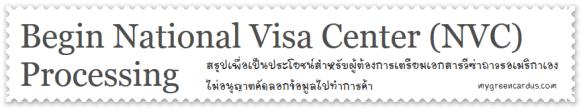 nvc_step_blog
