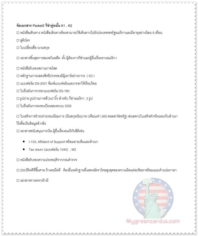 packet3.jan16