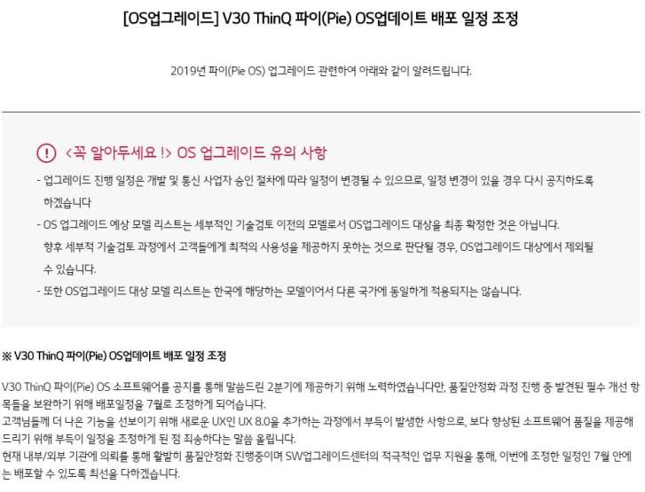South Korea Version LG V30 will get Pie Update in July - My LG Cell