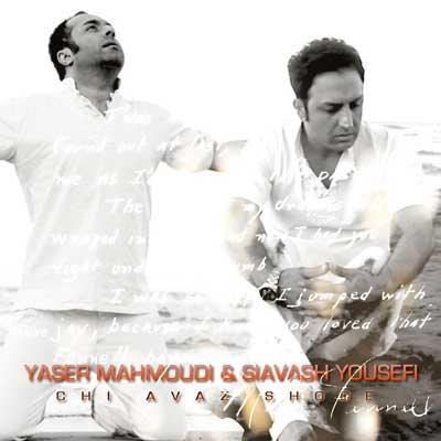 یاسر محمودی بنام چی عوض شده