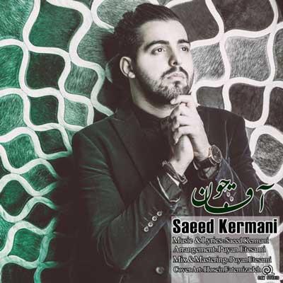 سعید کرمانی به نام آقاجون