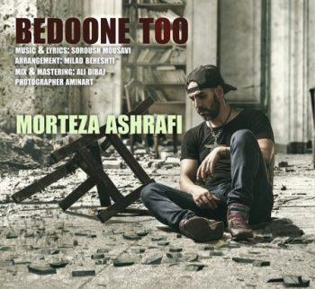 دانلود آهنگ جدید مرتضی اشرفی بنام بدونه تو