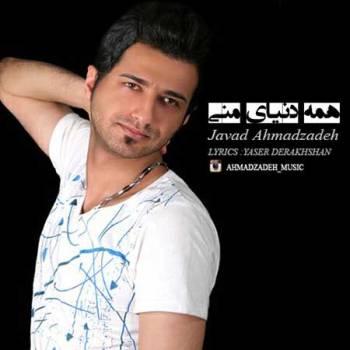دانلود آهنگ جدید جواد احمدزاده بنام همه دنیای منی