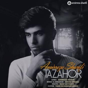 دانلود آهنگ جدید امیررضا شریفی بنام تظاهر