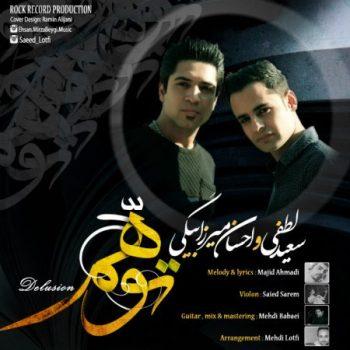 دانلود آهنگ جدید سعید لطفی بنام توهم