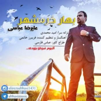 دانلود آهنگ جدید علیرضا عباسی بنام بهار خرمشهر