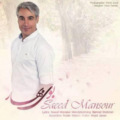 دانلود آهنگ جدید سعید منصور بنام بوی بهار