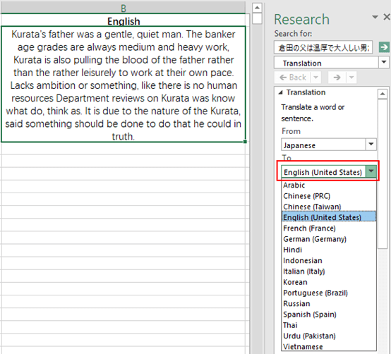 How to Batch Translate Text in Microsoft Excel