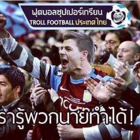 Liverpool Villa crowd