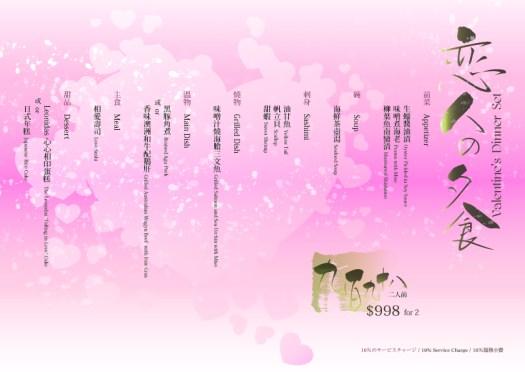 Shou Zen Valentine's Day Menu