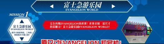 evangelion-world_01