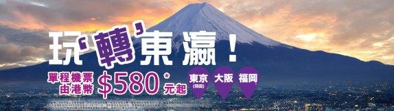 114.banner_discoverFukuoka_TC