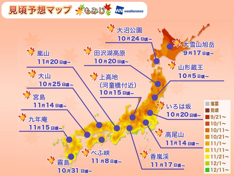 2017年版日本全國紅葉前線。(10月14日更新)