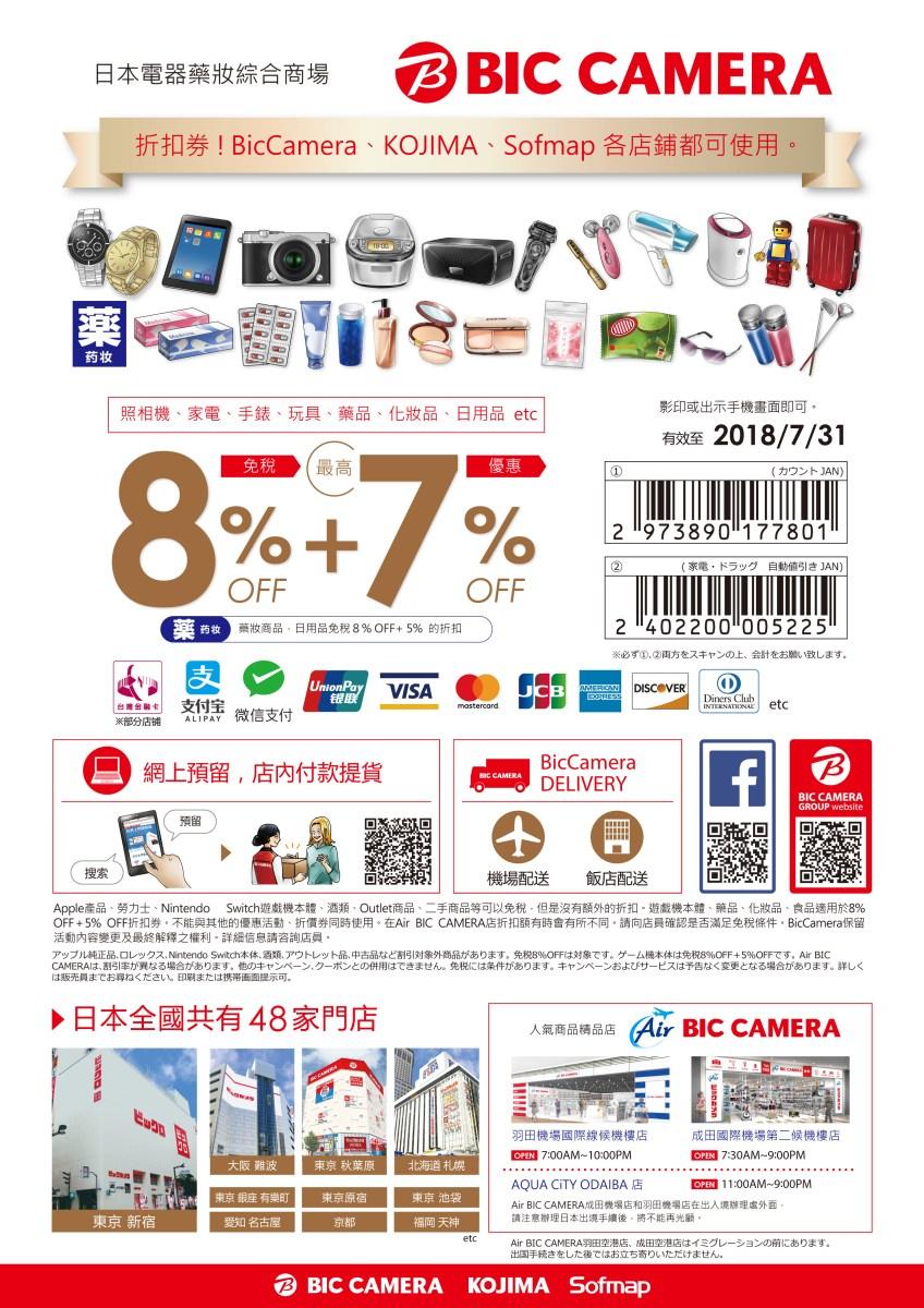 海外旅客可以享用8%退稅 + 最大7%的購物優惠,去日本買電器,當然就是要去BIC CAMERA(優惠券有效期至18年7月31日)。