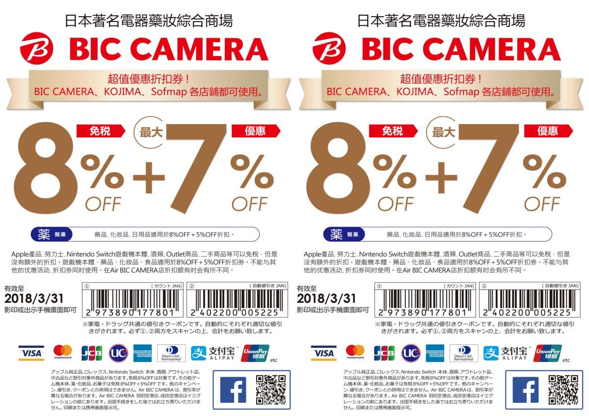 海外旅客可以享用8%退稅 + 最大7%的購物優惠,去日本買電器,當然就是要去BIC CAMERA(優惠券有效期至18年3月31日)。