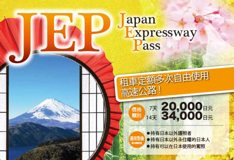 一PASS通行全日本高速公路!全新「Japan Expressway Pass」,可於7或14日之間,在全日本3大高速公路公司旗下高速公路放題任用。