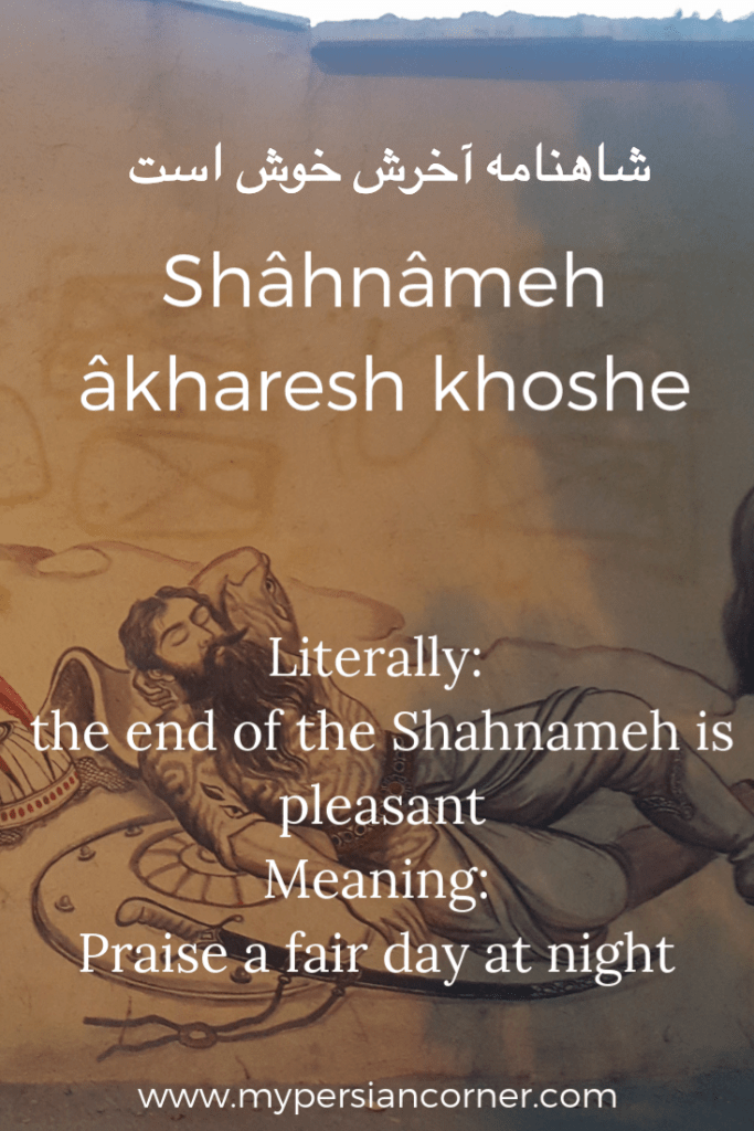 3 Persian Proverbs from the Shahnameh - My Persian Corner