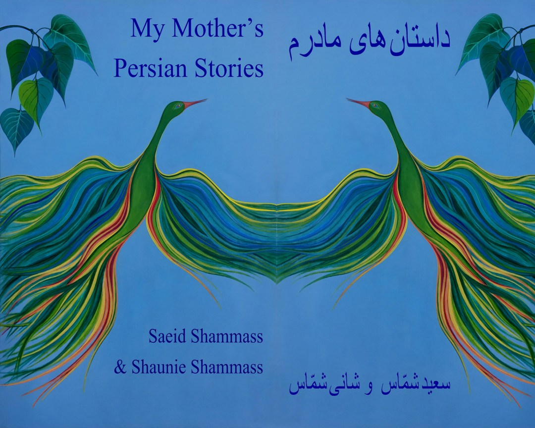 Cover of My Mother's Persian Stories. Looking for some Persian children's bedtime stories? Check out My Mother's Persian Stories: Folk tales for all ages in English and Farsi.