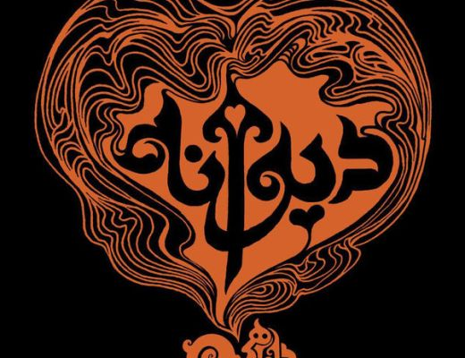 Check out the beautifully haunting lyrics and translation of Divaneh by Damahi and learn about a common Persian idiom and Persian literature reference!