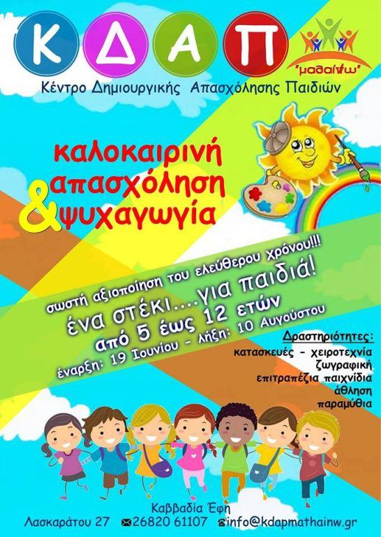 Πρέβεζα: ΚΔΑΠ «Μαθαίνω» : Νέο Κέντρο Δημιουργικής Απασχόλησης παιδιών στην Πρέβεζα!