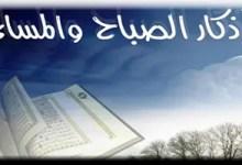 صورة اذكار الصباح والمساء واذكار النوم وتحصين النفس