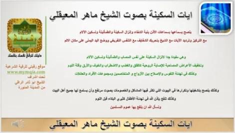 ايات السكينة بصوت الشيخ ماهر المعيقلي