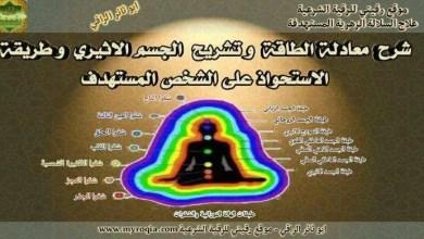 صورة شرح معادلة الطاقة وتشريح الجسم الاثيري وطريقة الاستحواذ على الشخص المستهدف