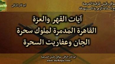 صورة آيات القهر والعزة- مهمة جدا لقهر و قتال و خروج ملوك الجان و العفاريت و السحرة